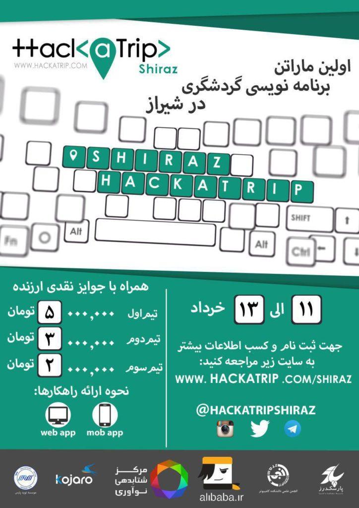 هاکاتریپ شیراز – ماراتن برنامه نویسی در حوزه گردشگری - اپ ساز ...تیم های برنامه نویسی موبایل: