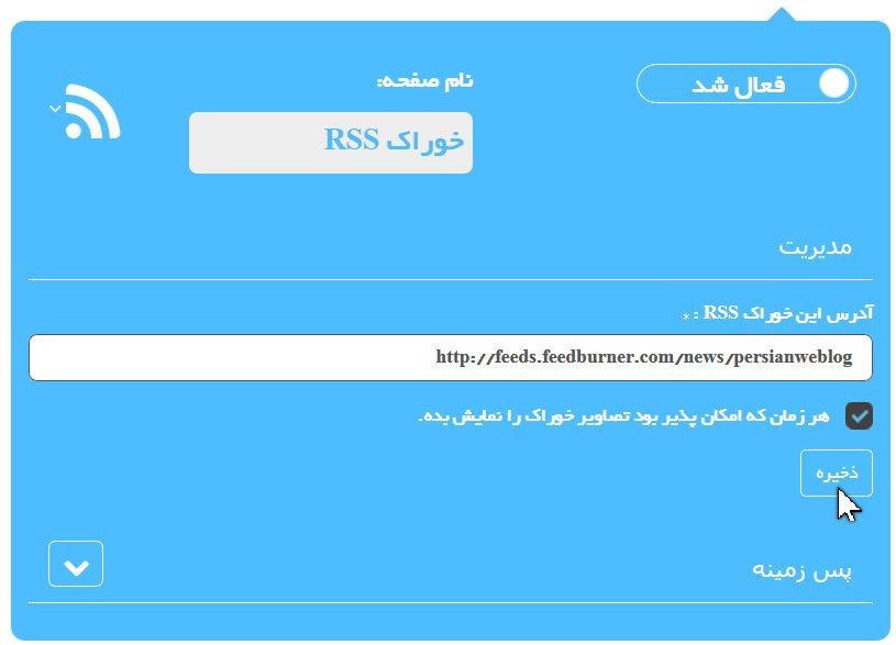 افزودن RSS