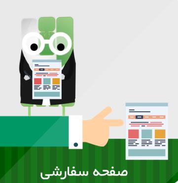 افزودن صفحه سفارشی در اپلیکیشن