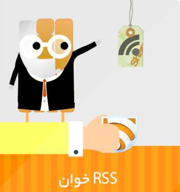 خوراک RSS قرار دادن RSS