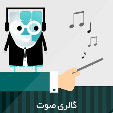 افزودن فایل صوتی در اپلیکیشن