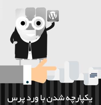 قرار دادن اطلاعات سیستم وردپرس در اپلیکیشن