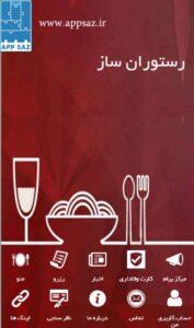 اپلیکیشن رستوران