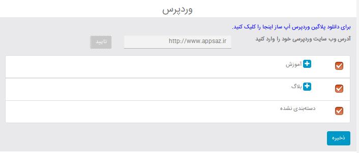 اتصال اپلیکیشن به وب سایت های وردپرس