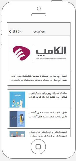 اتصال اپلیکیشن به وب سایت وردپرس