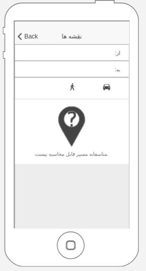 نقشه در اپلیکیشن