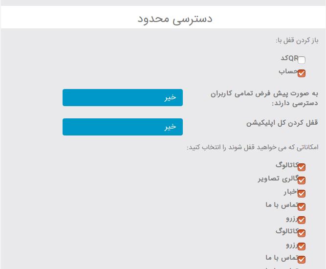 قفل صفحه برای کاربران اپلیکیشن