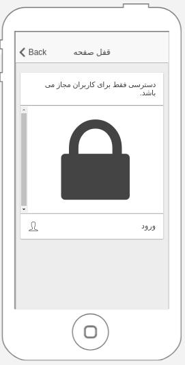 ایجاد قفل صفحه در اپلیکیشن