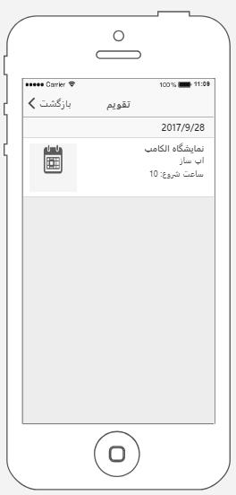 تقویم رویدادها در اپلیکیشن