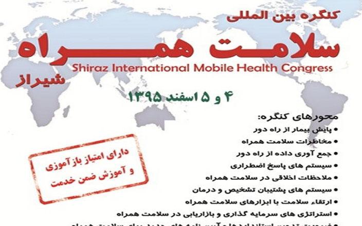 کنگره سلامت همراه