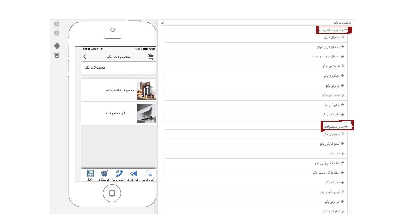 مراحل ساخت اپلیکیشن فروشگاهی