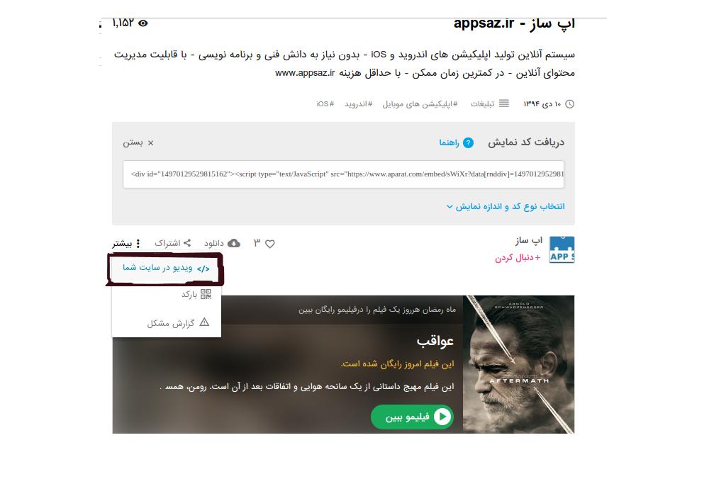 appsaz aparat۲ - نمایش فیلم آپارات در اپلیکیشن
