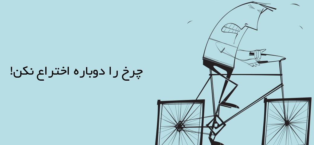 charkhh 1040x480 - چرخ را دوباره اختراع نکن!