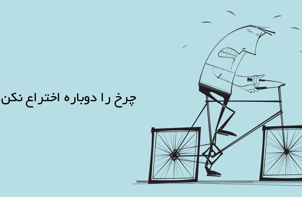 charkhh 960x630 - چرخ را دوباره اختراع نکن!