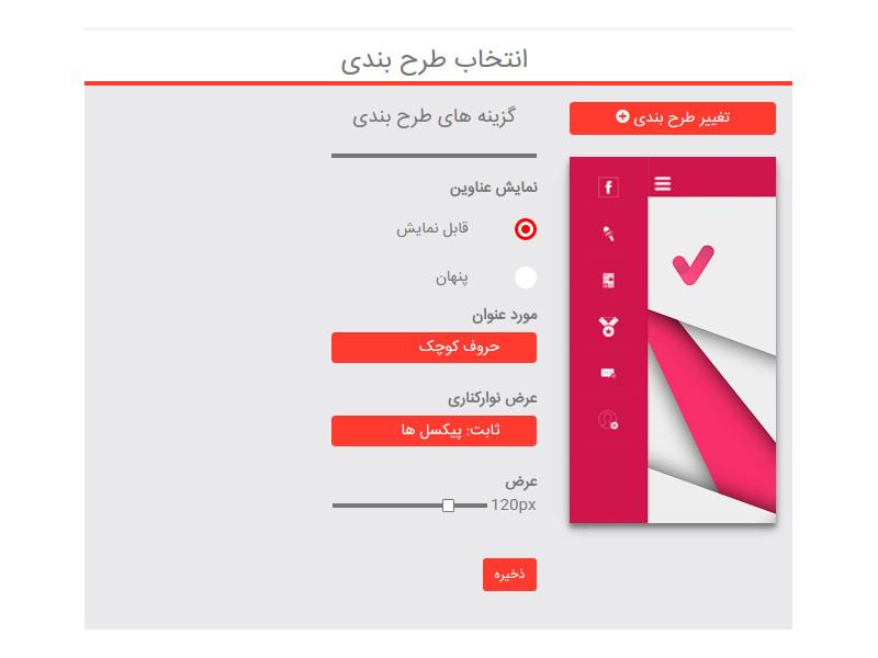 وب سایت در اپلیکیشن