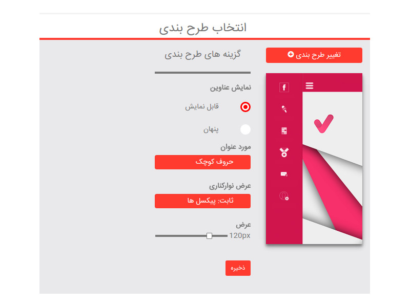 tarhmenu - ترفند ویژه اَپ ساز: نمایش وبسایت در اپلیکیشن