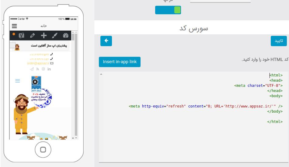 trfnd2 - ترفند ویژه اَپ ساز: نمایش وبسایت در اپلیکیشن