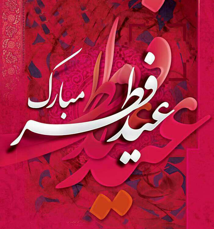 unnamed 701x750 - تخفیف ویژه ی عید سعید فطر