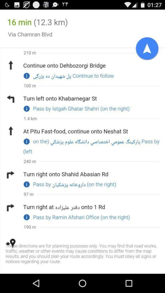 مسیریابی در اپلیکیشن