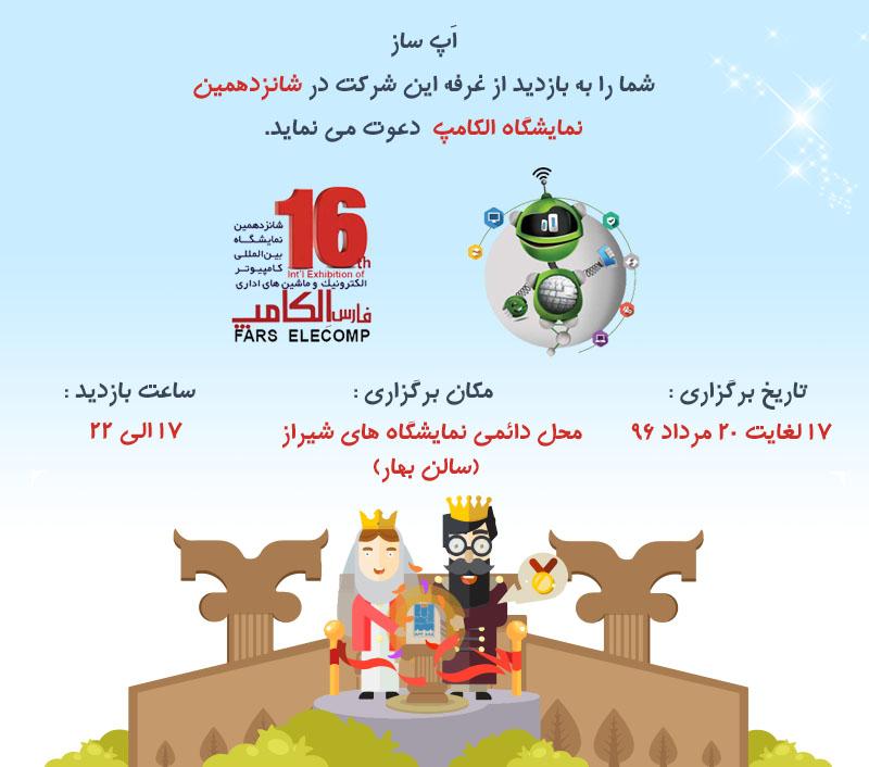 5 - حضور اَپ ساز در شانزدهمین نمایشگاه الکامپ شیراز