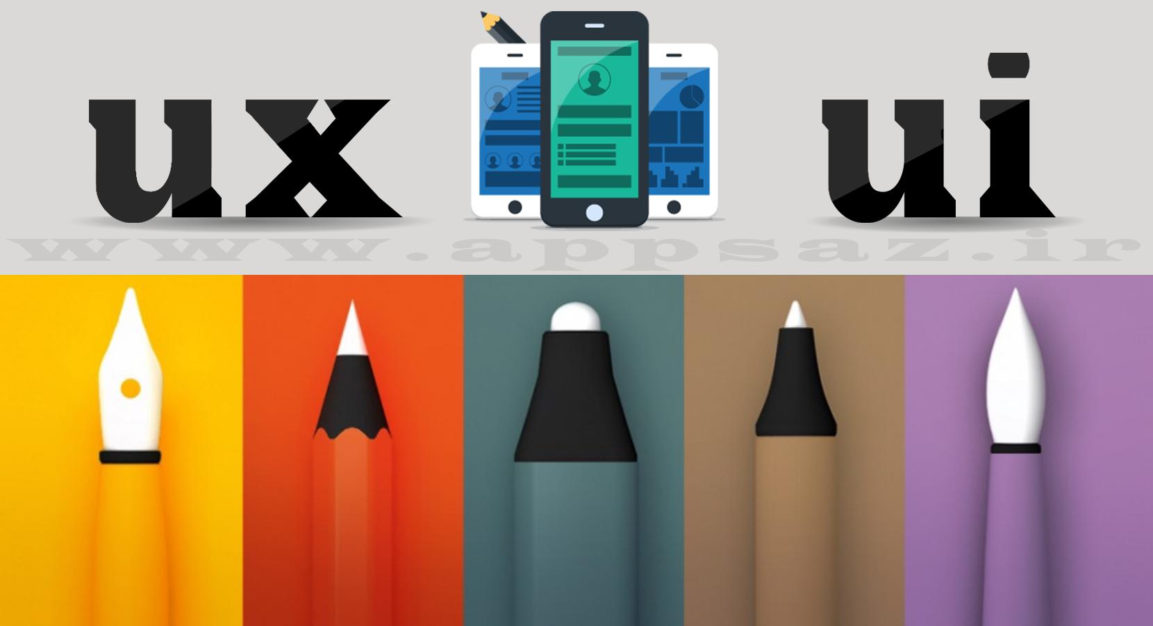 طراحی Ui و Ux چطور، توسط چه کسی و چه ابزاری انجام می شود؟<span style=