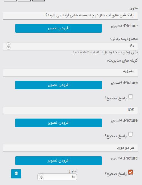 برگزاری آزمون از طریق اپلیکیشن موبایل