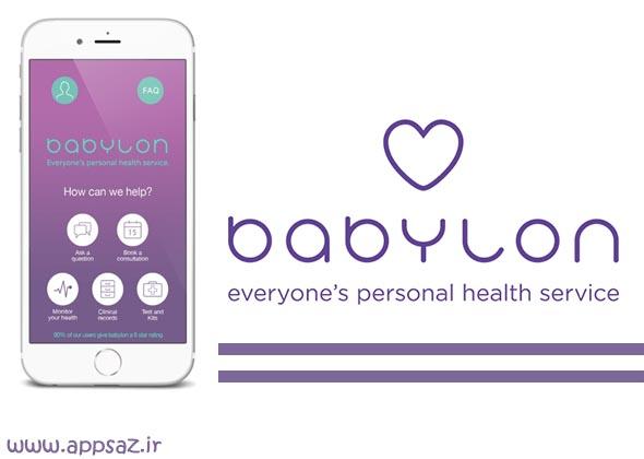 اپلیکیشن موبایل babylon healthcare
