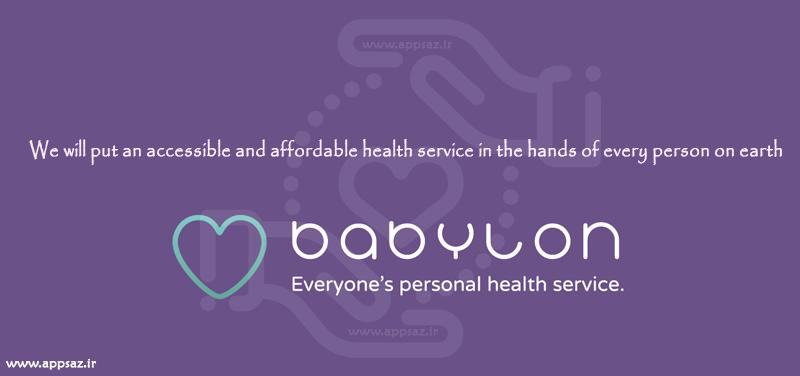 شعار و هدف اپلیکیشن موبایل babylon healthcare