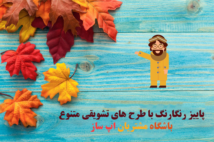 .jpg - پاییز رنگارنگ با طرح های تشویقی متنوع باشگاه مشتریان اپ ساز
