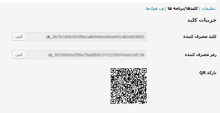 Selection 282 - اتصال ووکامرس در اپلیکیشن با استفاده از اَپ ساز
