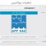 اتصال ووکامرس در اپلیکیشن