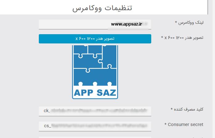 Selection 283 - اتصال ووکامرس در اپلیکیشن با استفاده از اَپ ساز