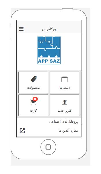 mobwoo - اتصال ووکامرس در اپلیکیشن با استفاده از اَپ ساز