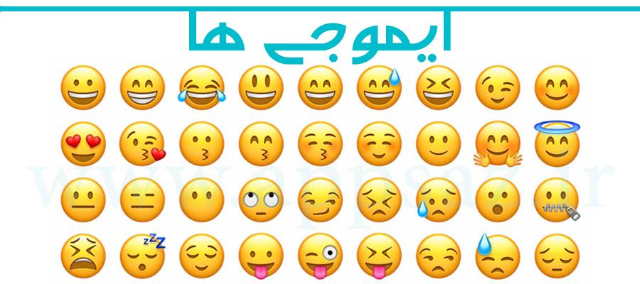 ایموجی - emoji