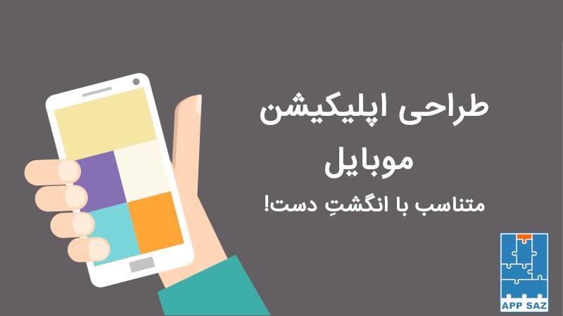 اینفوگرافیک: طراحی اپلیکیشن موبایل متناسب با انگشت دست @appsaz_ir