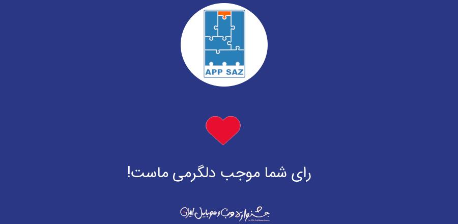 appsaz banner3 - حمایت از اپ ساز درجشنواره وب و موبایل ایران
