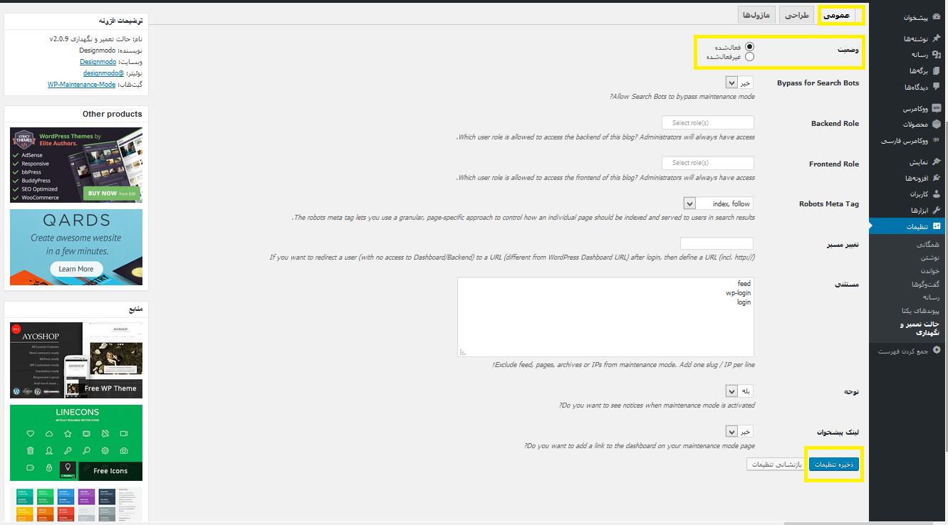 نحوه نمایش صفحه به زودی ( coming soon ) بر روی سایت@appsaz_ir