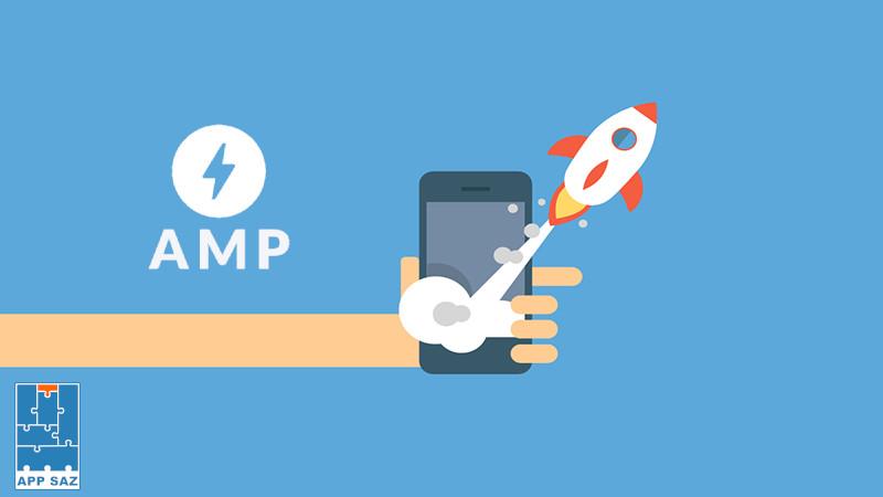 بارگذاری سریع صفحات وب(AMP) در اپلیکیشن موبایل