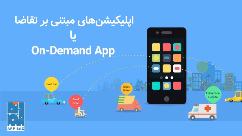 اپلیکیشنهای مبتنی بر تقاضا یا On-Demand App چه هستند؟