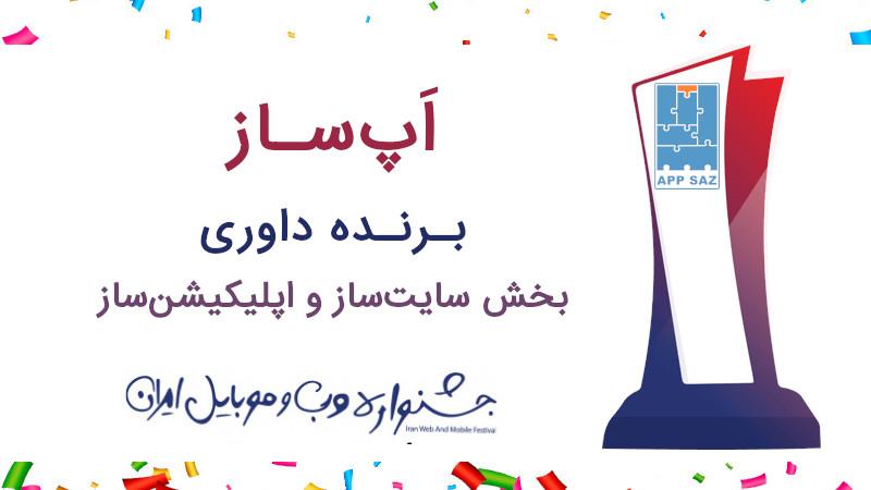 appsazjashnvare - اپ ساز- برنده داوری بخش سایتساز و اپلیکیشنساز دهمین جشنواره وب و موبایل ایران