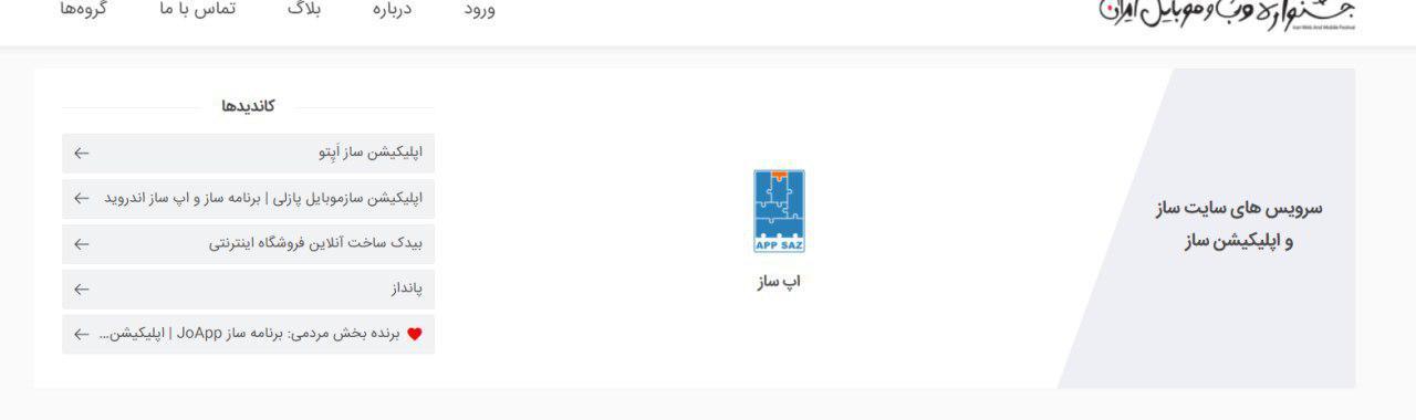 photo ۲۰۱۸ ۰۲ ۱۸ ۰۰ ۳۴ ۲۶ - اپ ساز- برنده داوری بخش سایتساز و اپلیکیشنساز دهمین جشنواره وب و موبایل ایران