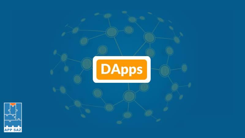اپلیکیشنهای غیر متمرکز یا Decentralized Applications(Dapps)