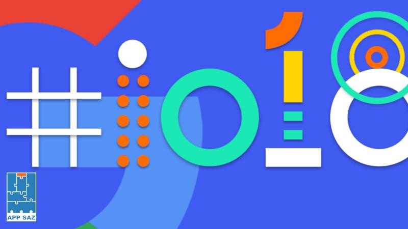 کنفرانس گوگل I/O ۲۰۱۸