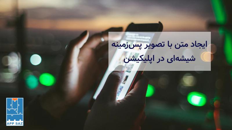 ایجاد یک متن با تصویر پسزمینه شیشهای در اپلیکیشن موبایل