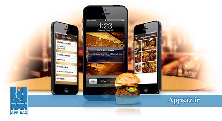 طراجی اپلیکیشن رستوران