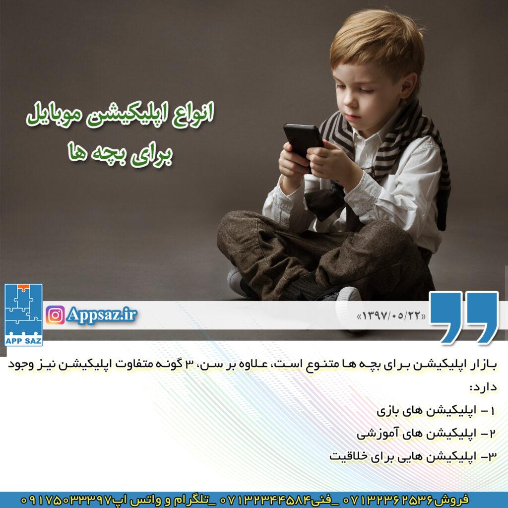 انواع اصلی اپلیکیشن برای کودکان