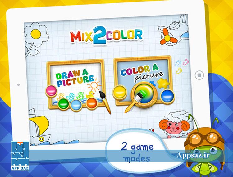 ساخت اپلیکیشن موبایل برای بچه ها