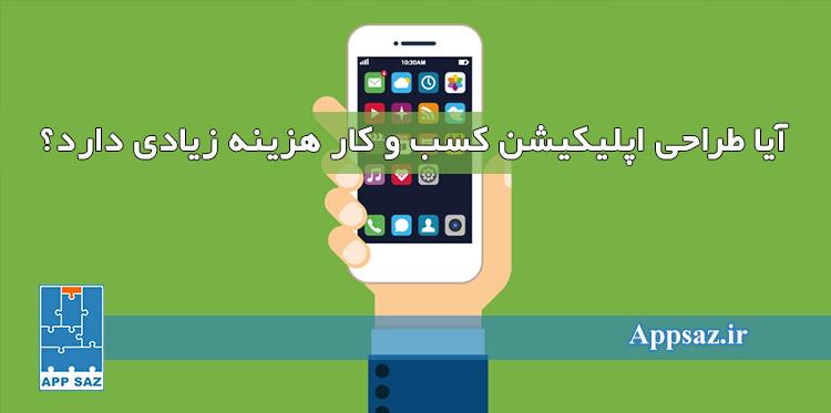اپلیکیشن کسب و کار