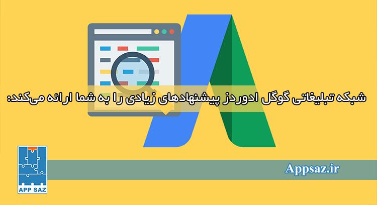 شبکه تبلیغاتی گوگل ادوردز