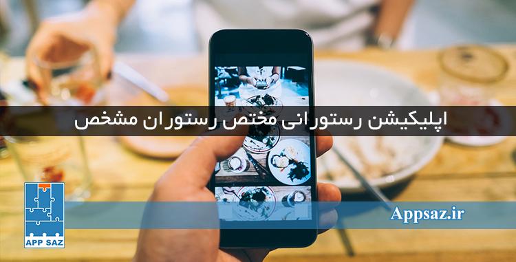 2 3 - دربارهی اپلیکیشن رستورانی چه می دانید؟